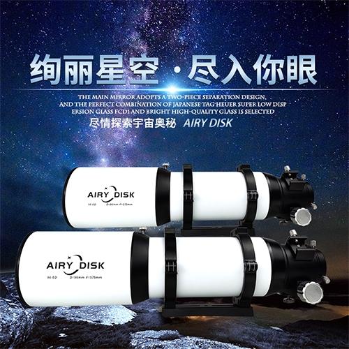 吴江96ED天文望远镜