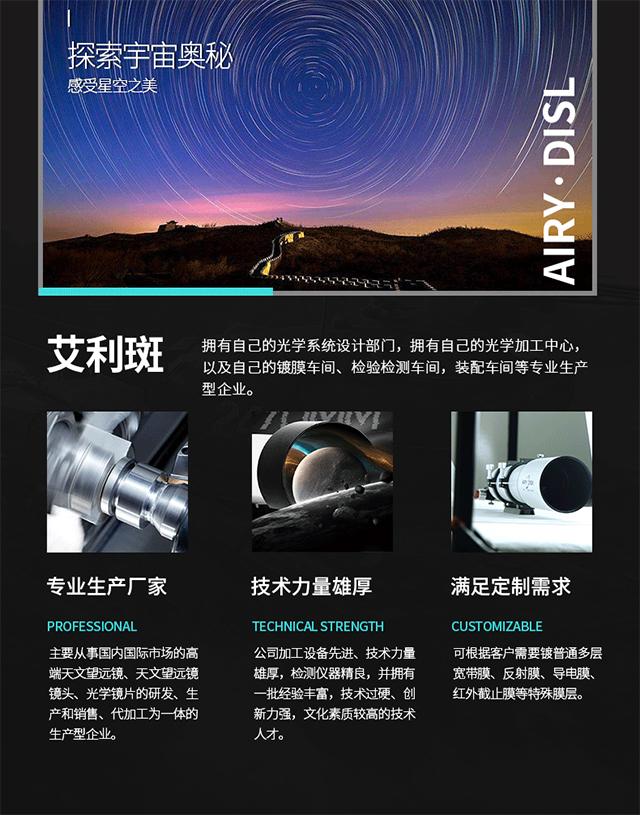 106apo望远镜