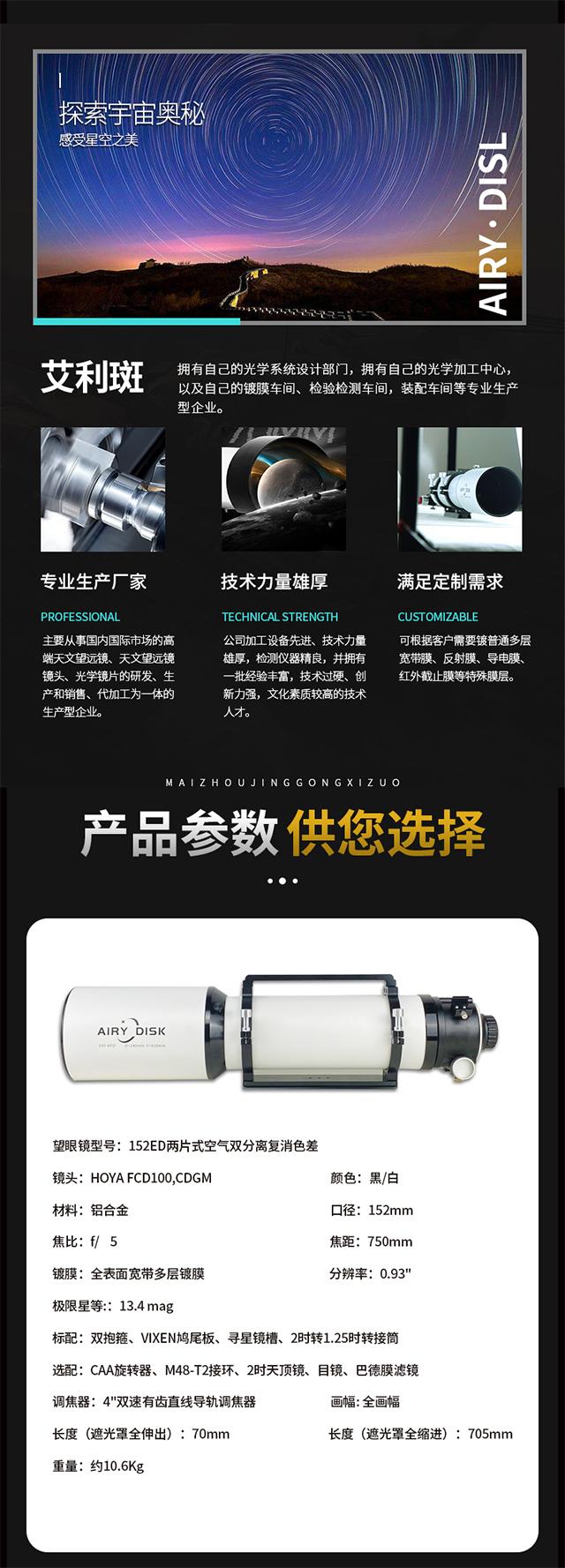 ED152天文望远镜